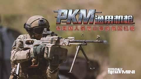 【军武MINI】PKM通用机枪 连美国人都想山寨的俄国机枪