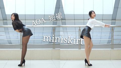 【安逸】性感AOA短裙你爱哪一个