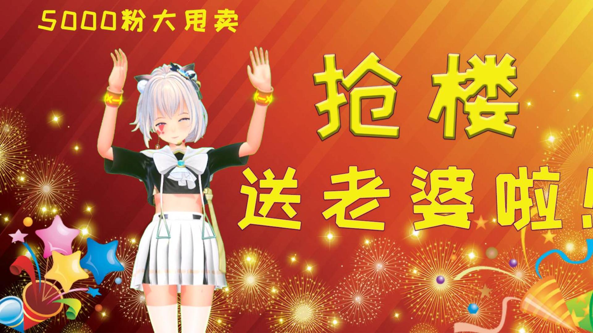 【五千粉感谢视频】半碗粉!抢变形金刚小啾啦!