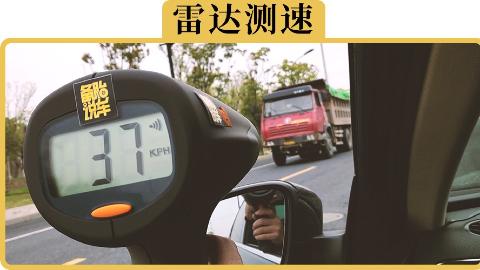 表显车速比实际快多少?雷达测给你看
