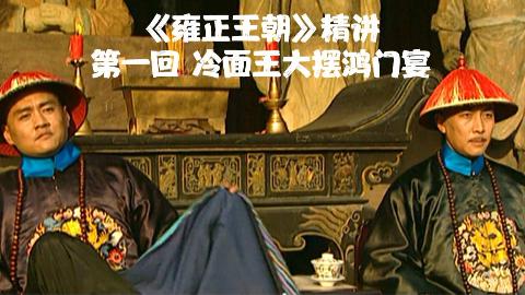 【1900】《雍正王朝》精讲 第一回 铁血王子劫富济贫