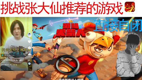挑战张大仙推荐的游戏,直接自闭!