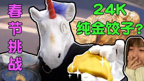 春节挑战24K纯金饺子!两个饺子400美元,就问你敢不敢尝一口?