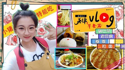 【小猪猪特能吃】N刷天津逛吃VLOG早餐篇,锅巴菜老豆腐炸卷圈接着吃,再来碗拉面!