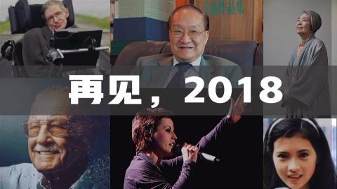 """电影最TOP:""""再见2018""""特别节目"""