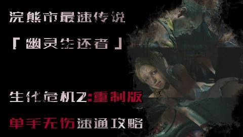 浣熊市最速传说!『生化危机2重制版』DLC「强忍悲伤」单手无伤速通攻略解说视频