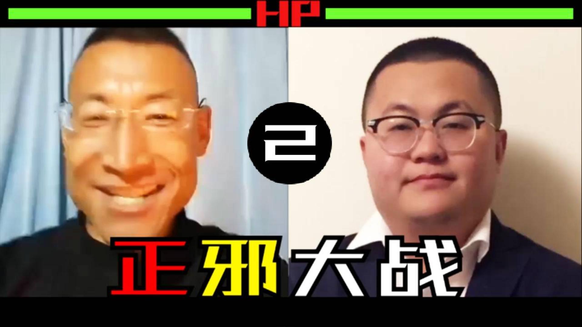【孙笑川奥利给】正能量VS负能量(第二回合)