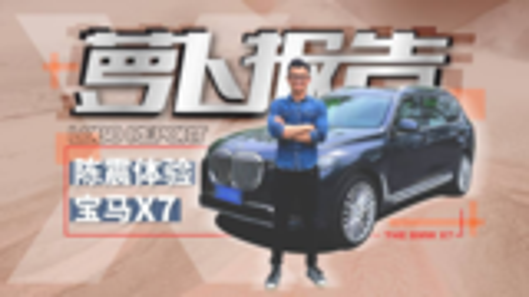 陈震试驾宝马X7 | 萝卜报告