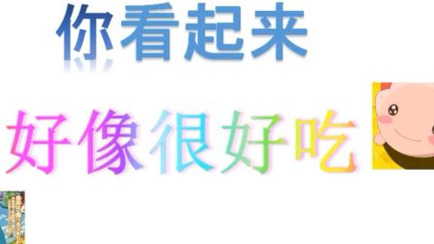 【日语】你看起来好像很好吃,应该怎么说,Moka老师来教你!