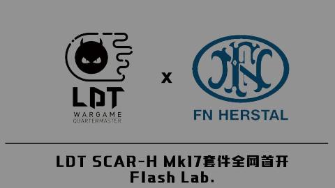 LDT SCAR-H Mk17套件全网首开 [Shan] Studio