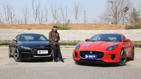 不足百万的对决 奥迪TT RS对比捷豹F-Type