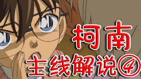 【凉风动漫】柯南TV动画主线剧情回顾丨其四丨朗姆篇