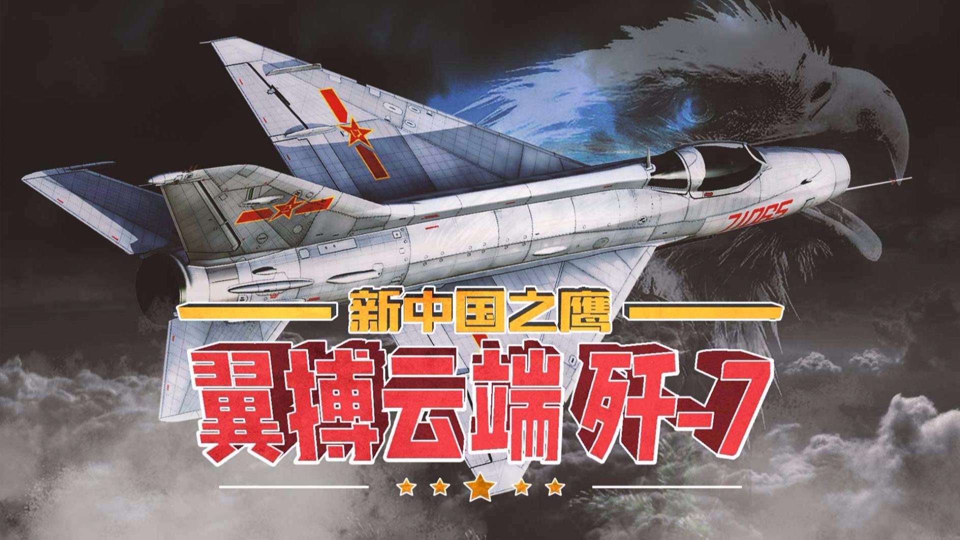 【新中国之鹰】2:翼搏云端 歼-7