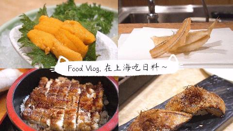 疯了吗?人均1000块钱的天妇罗料理?!在上海吃日料~