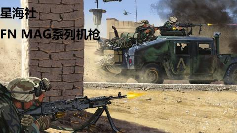 【星海社第128期】畅销全球的FN MAG机枪(1)