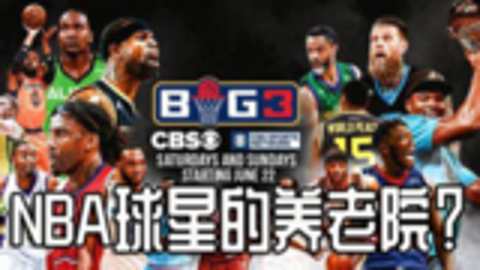 NBA球星的养老院?BIG3联赛到底是怎么回事?【黄瓜杂谈】