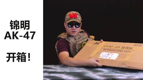 【真垃圾测评室】锦明AK-47  J11 水宝宝弹射装置开箱视频