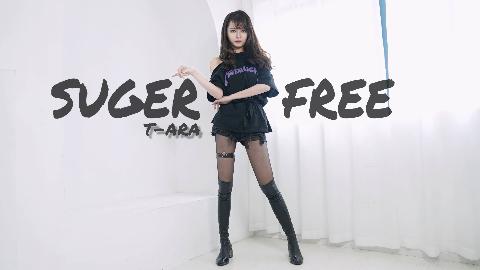 【阿呆】T-ara—Sugar Free 战歌起 进来抖腿