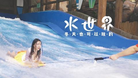 【VLOG】闪闪去杭州冬天都可以玩的室内水世界玩,现在知道的人还很少,不用排队玩的超爽~