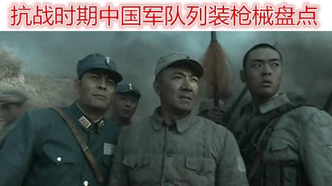 抗战时期中国军队枪械盘点