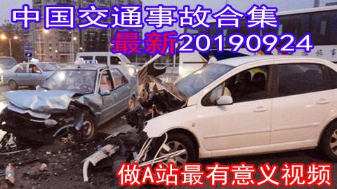 中国交通事故合集20190924:路怒奥迪男,下车就是一套组合拳,起因却是一件小事