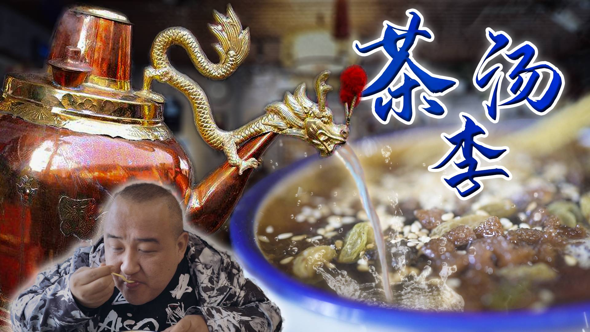 【吃货请闭眼】京城9把龙嘴大茶壶,这家占据半壁江山?八宝茶汤12块一碗,逛庙会必备小吃!