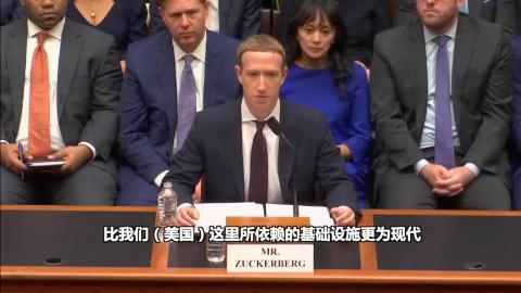 扎克伯格谈网络支付:中国部分金融基础设施比美国更现代