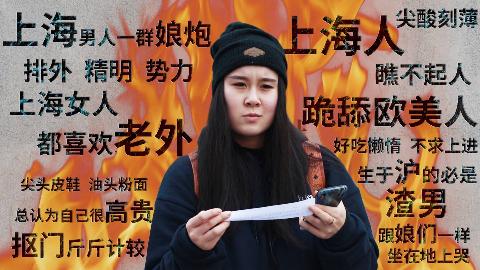 社会实验:当上海人亲口读出地域黑的评论,现场气氛很紧张!