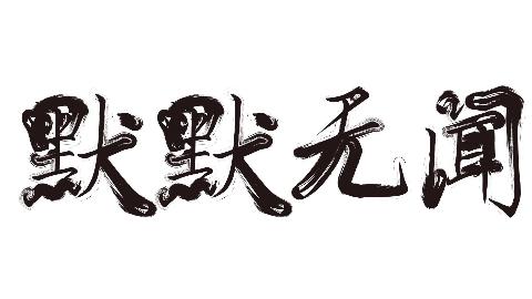 【洛天依+真人RAP原创曲】我 默默无闻的调教师(原创PV付)
