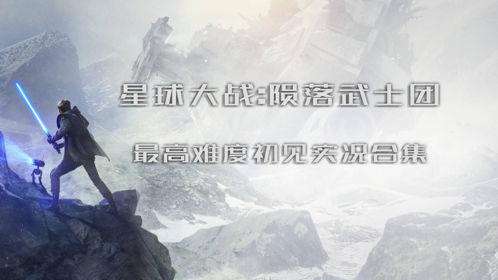独臂玩家《星球大战:陨落武士团》最高难度初见实况合集