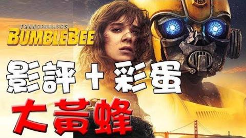 【大黄蜂】影评|彩蛋解说-万人迷电影院