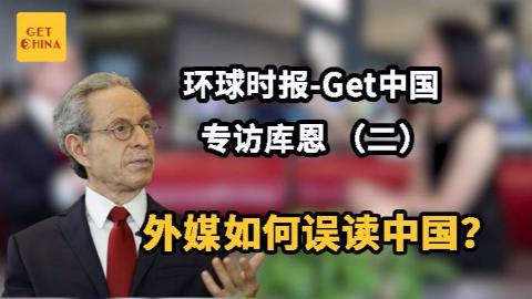 外媒如何误读中国?