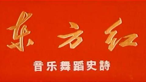 大型音乐舞台剧 东方红 1965年