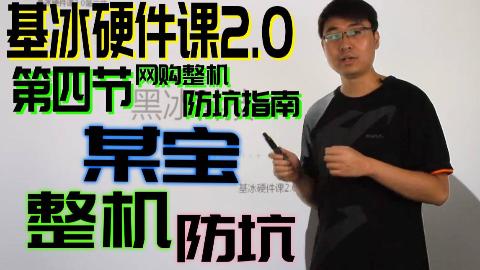 (抽奖)基冰硬件课2.0第四节,网购整机防坑指南