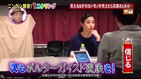 【日本综艺】石原里美这个逼装的好不好你看了就知道
