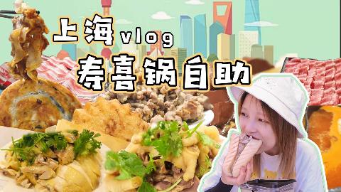 「鱼吃上海」¥138一位日式寿喜锅自助不限量~探店上海白切鸡~关于鸡的味道广东人必须得知道!