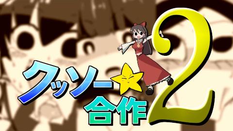 【COOKIE☆】KUSO☆合作2 ~如雪般华丽盛放吧♪~