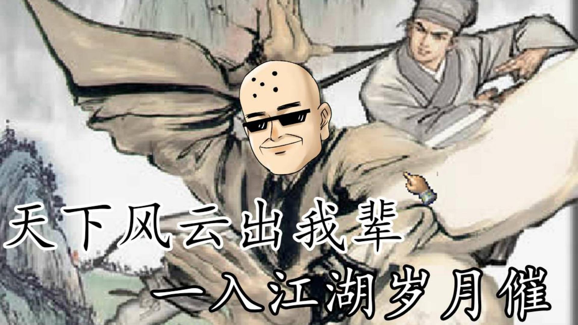 【罗汉解说】金庸武侠强大的IP下 诞生过的经典游戏