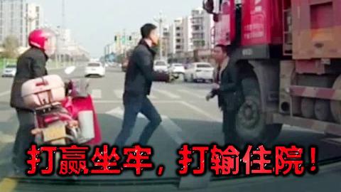 中国路怒合集2019(二): 打赢坐牢, 打输住院!