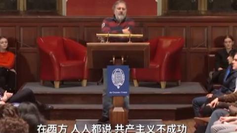 齐泽克:看看现在的中国吧 西方没救了
