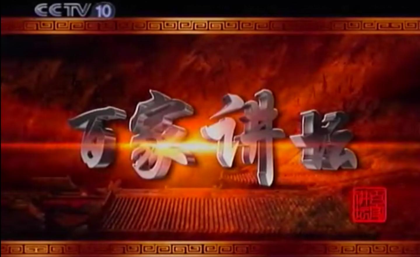 【百家讲坛】康熙大帝  01-16——阎崇年