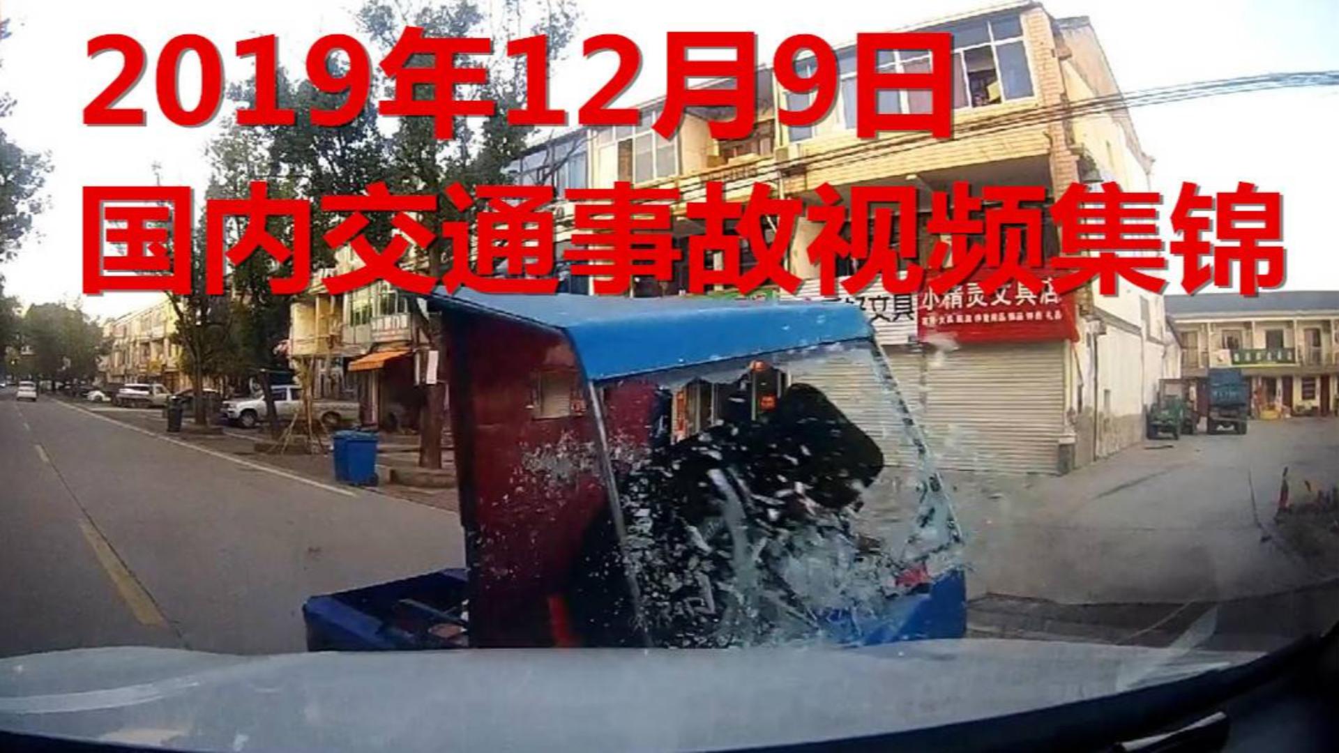 2019年12月9日国内交通事故视频集锦