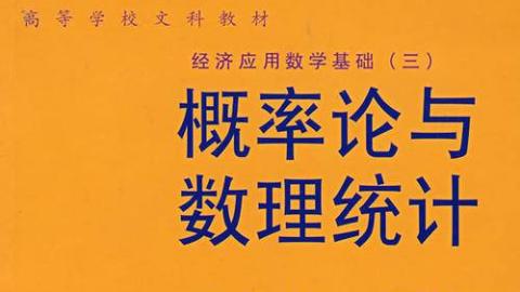 概率论与数理统计(2020)