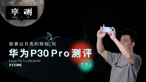 【享测】华为P30Pro测评(下):能算出月亮的照相手机