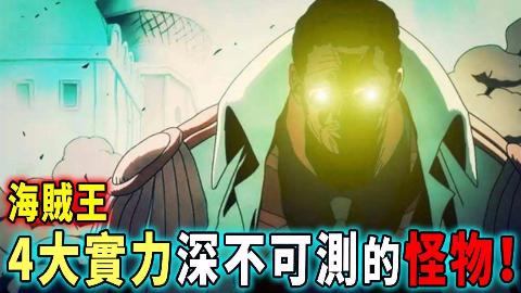 海賊王:4大實力深不可測的怪物!