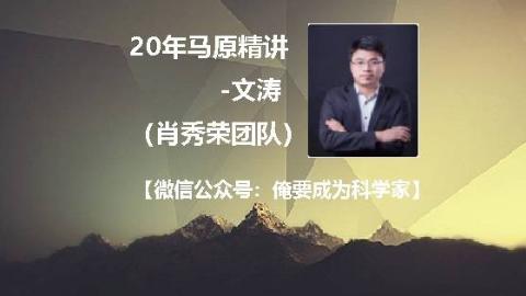 【政治】20马原精讲-文涛(持续更新)