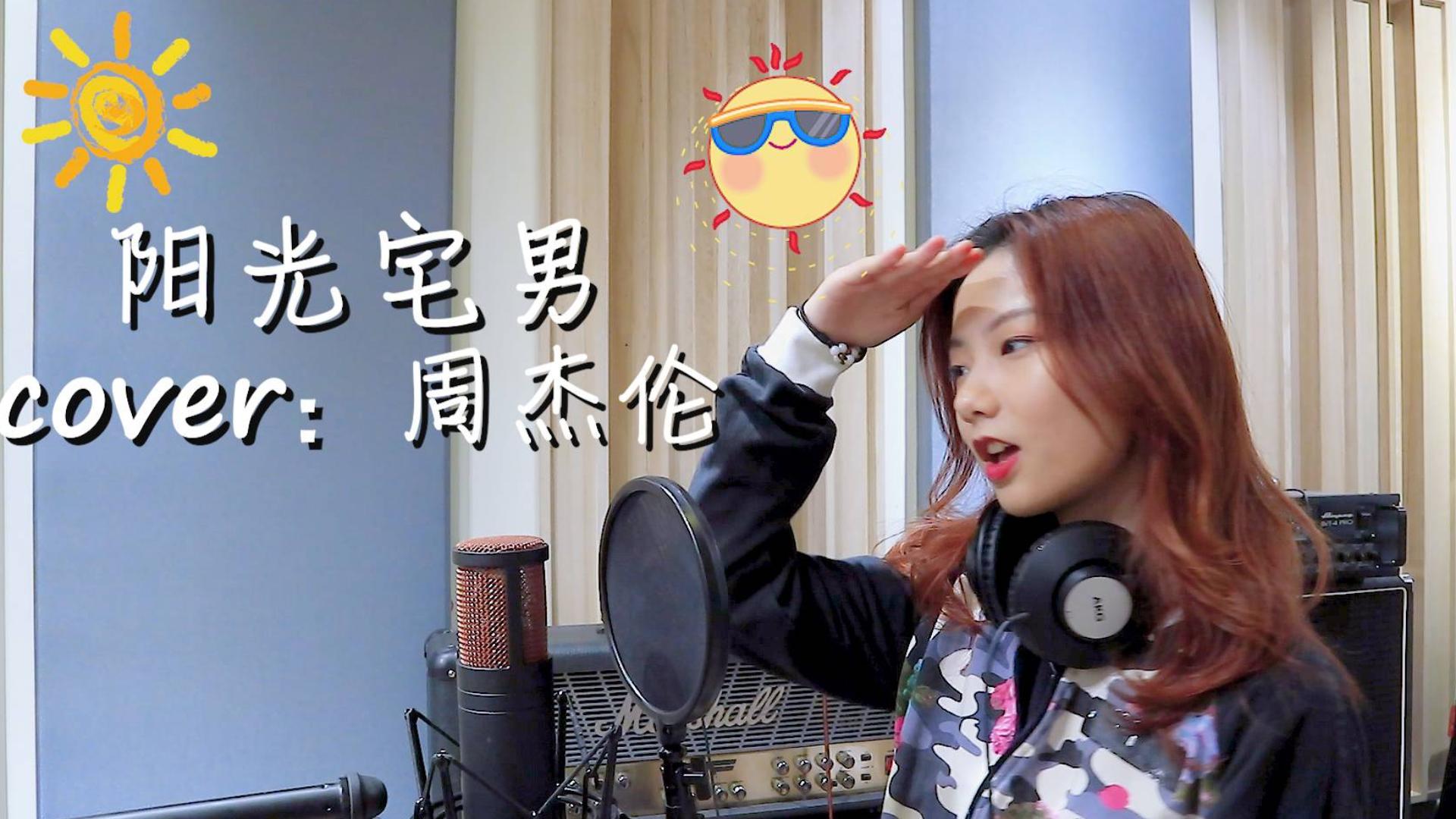 我的录歌日常——阳光宅男 Cover:周杰伦