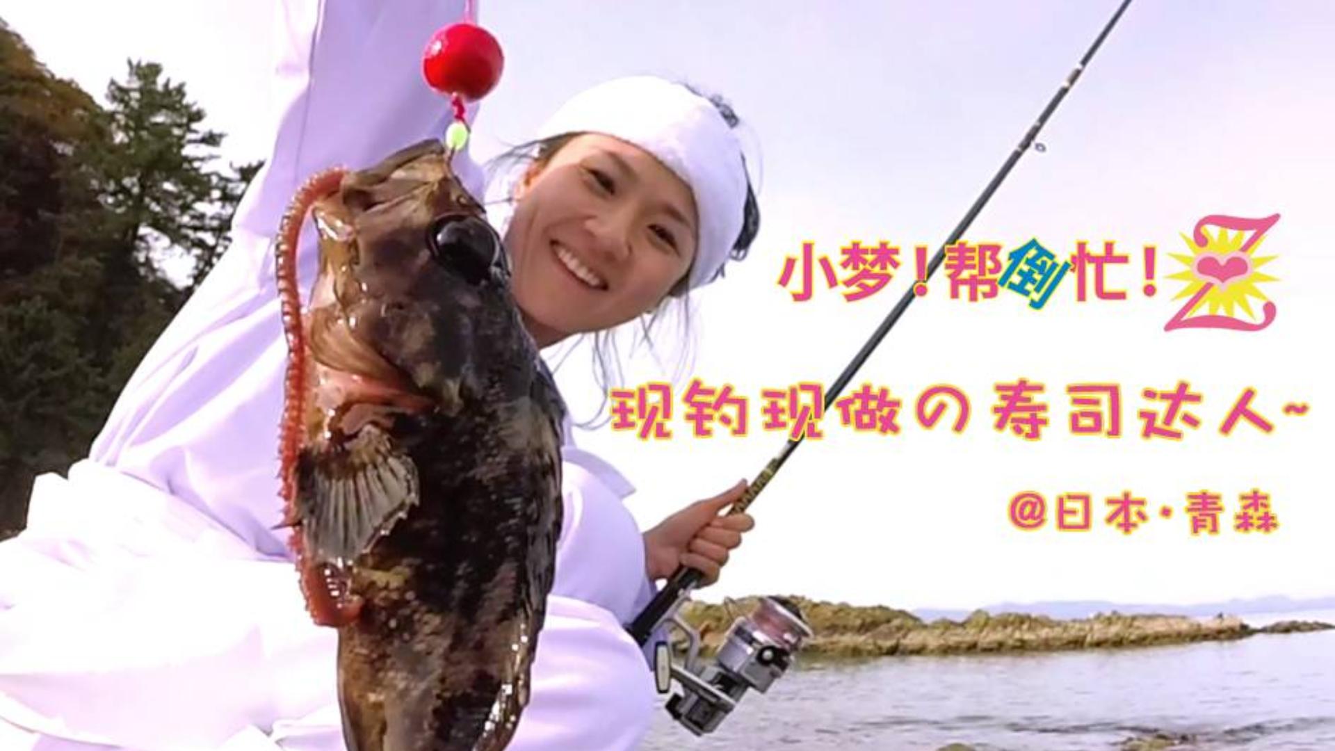 小梦吃世界第一新鲜寿司自己钓鱼然后马上做新鲜寿司啦~!味道很不一样哦~