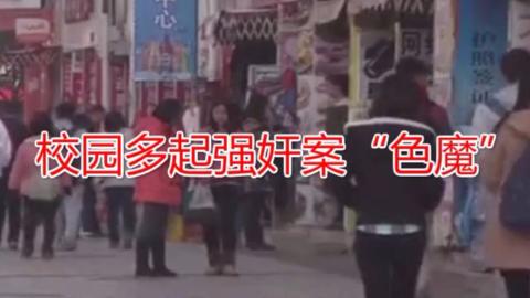 沉郁奇案 江西高校内发生多起强奸案 凶手称看多了黄色录像带