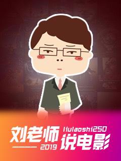刘老师说电影2019